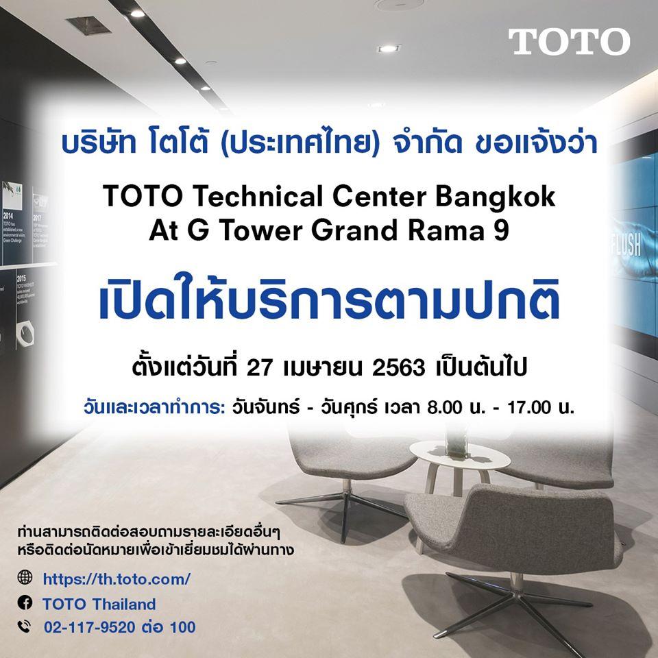 TOTO Technical Center Bangkok เปิดให้บริการตามปกติ ตั้งแต่วันที่ 27 เมษายน 2563 เป็นต้นไป 1