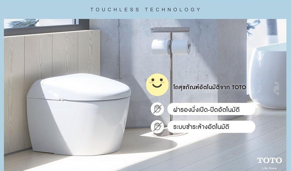 ใช้ห้องน้ำอย่างไรให้ปลอดภัยจากโรคโควิด – 19 2
