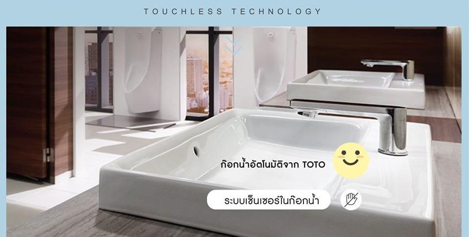 ใช้ห้องน้ำอย่างไรให้ปลอดภัยจากโรคโควิด – 19 5