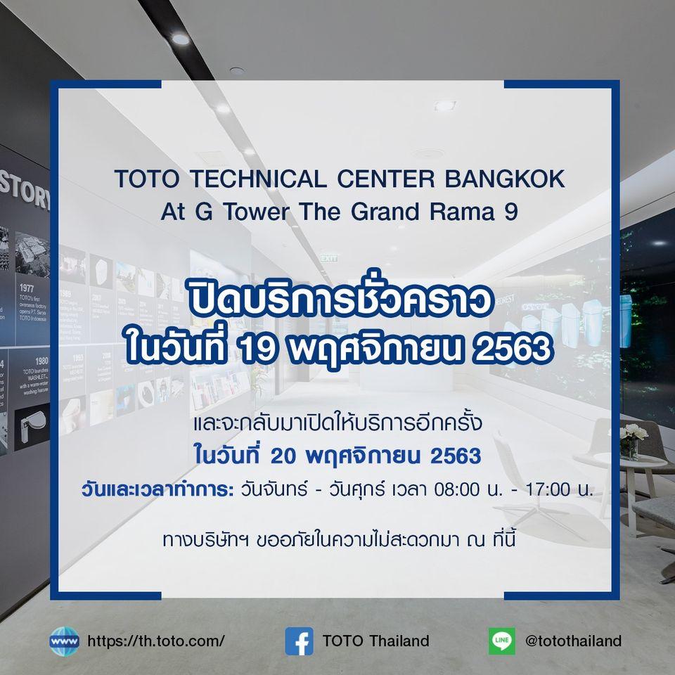 """ขอประกาศปิด """"TOTO TECHNICAL CENTER BANGKOK"""" อาคาร จีทาวเวอร์ แกรนด์ พระราม 9 ในวันที่ 19 พฤศจิกายน 2563 1"""