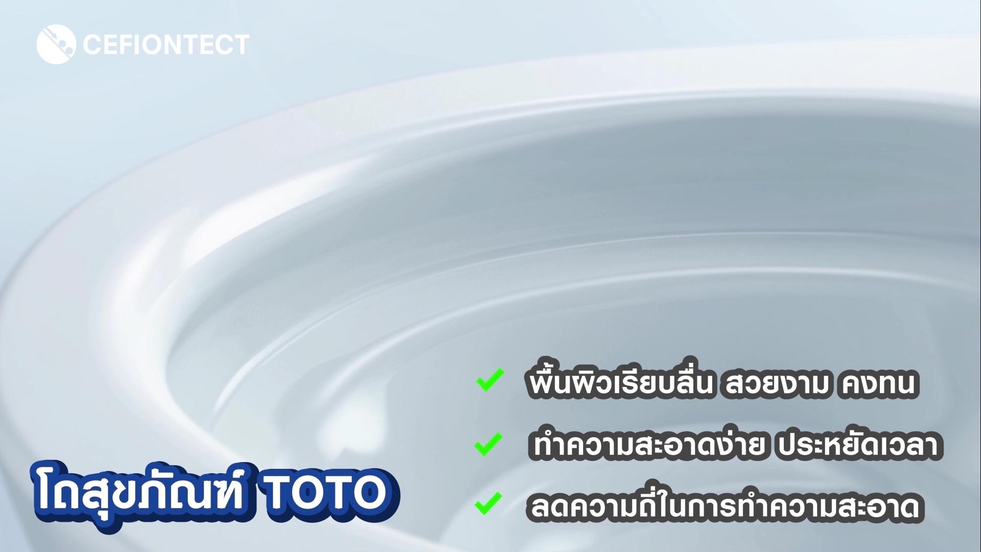 เทคโนโลยี สารเคลือบ CEFIONTECT จาก TOTO