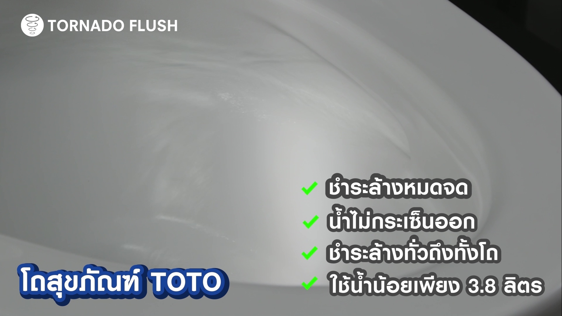 เทคโนโลยี TORNADO FLUSH จาก TOTO