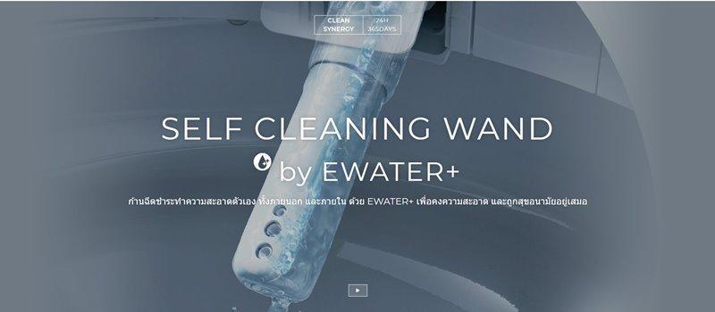 ทำความสะอาดตัวเองด้วย EWATER+