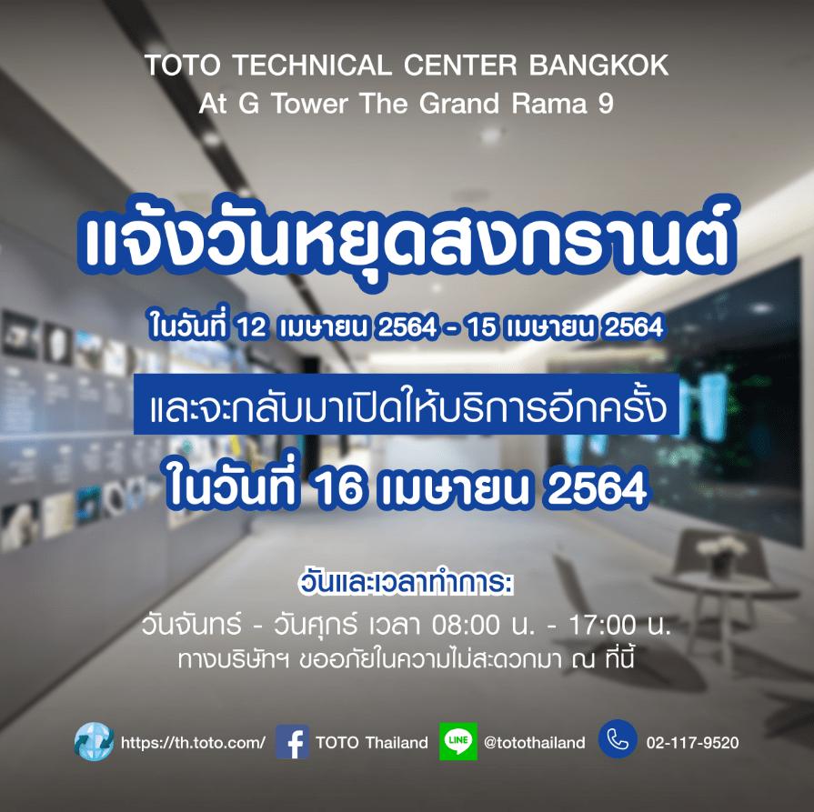 สงกรานต์ Songkran Holiday (TH)