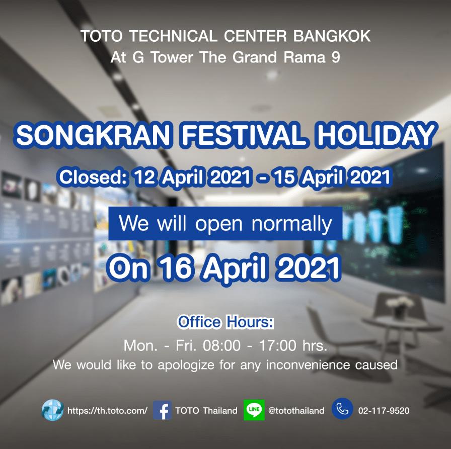 Songkran Holiday (EN)