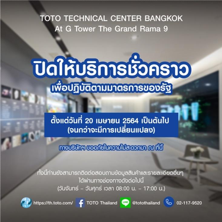 TOTO TECHNICAL CENTER BANGKOK จึงปิดให้บริการชั่วคราว 1